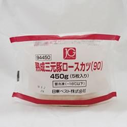 JG)熟成三元豚ロースカツ 90g×5枚入 450g