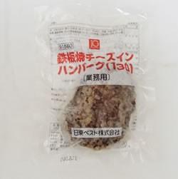 日東ベスト)JG 鉄板焼チーズインハンバーグ 130g 【冷凍】