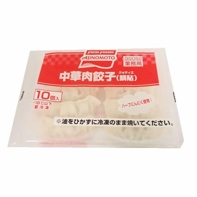 味の素 中華肉餃子(鍋貼) 冷凍 約25g×10個入り