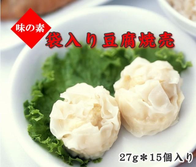 味の素) 袋入り豆腐焼売(シュウマイ) 約27g*15個入り