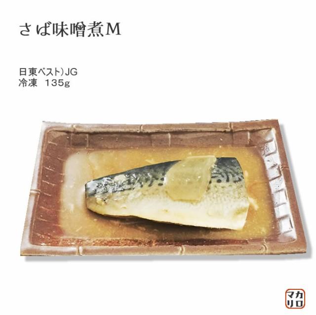 日東ベスト)JG さば味噌煮М 冷凍 135g