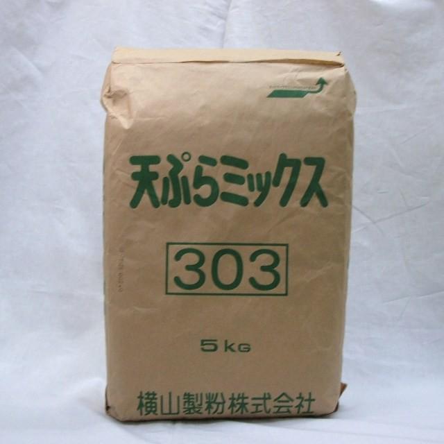 横山)天ぷらミックス303  5kg