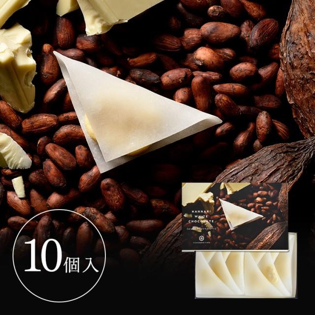 生八つ橋 HANNARI(はんなり) ホワイトショコラ 10個入 (生八ツ橋 八ッ橋 チョコレート 生チョコ 和スイーツ ギフト 和菓子 京都 お土産
