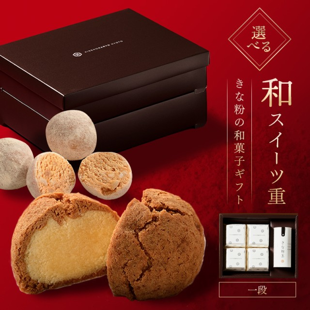 父の日 お中元 きな粉の和菓子ギフト ( 京都 お菓子 スイーツ 内祝い 出産祝い 結婚祝い 誕生日 プレゼント 贈り物 手土産 お返し 生ク