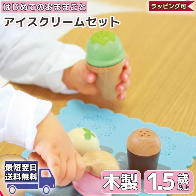 はじめてのおままごと アイスクリームセット ウッディプッディ | ままごと おままごと 食事 食育 料理 お料理 キッチン WOODYPOODY | キ