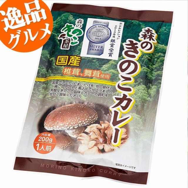 森のきのこカレー200g 1人前 レトルトカレー モンドセレクション2012 銀賞受賞