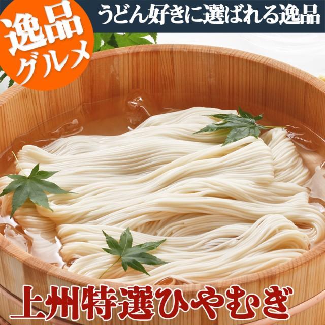 上州特選 特製 ひやむぎ(乾麺)200g×10袋入り 冷や麦