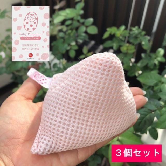 ベビーマグちゃん ピンク 3個セット 宮本製作所 洗濯 マグちゃん オーガニックコットン ベビー