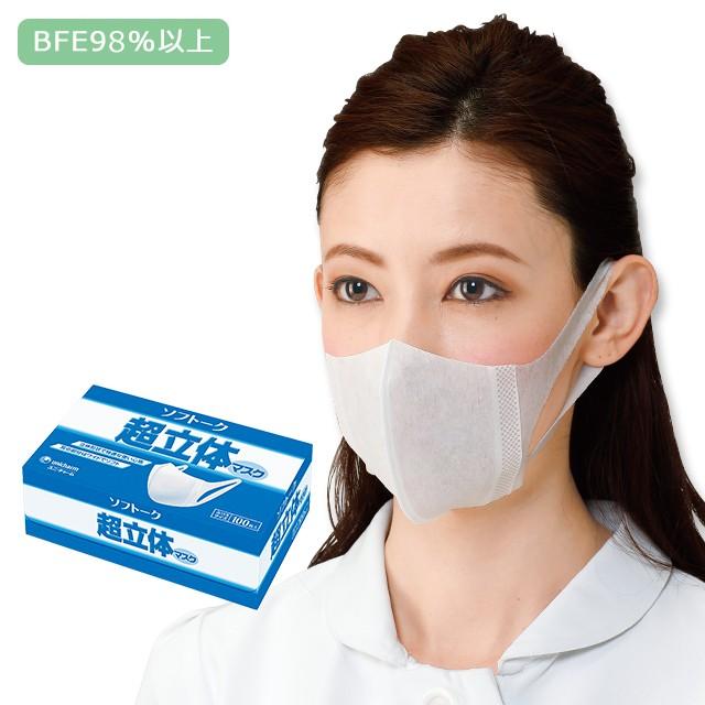 ユニチャーム ソフトーク 超立体マスク ふつうサイズ ...