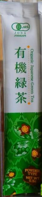 ワンコインセット・オーガニック粉末茶スティックティ15本入 有機緑茶 送料込み