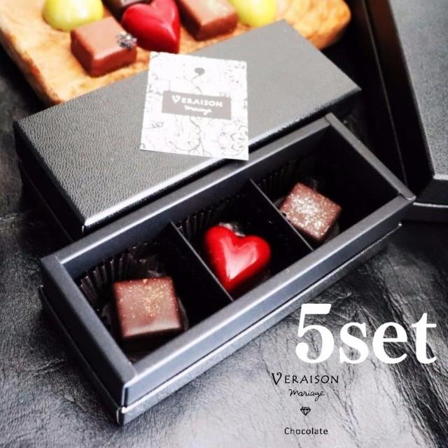 【チョコ】 義理チョコ【3個入×5箱セット】個包装 大量 ショコラ チョコレート ボンボンショコラ「パッション タンザニア メキシック」