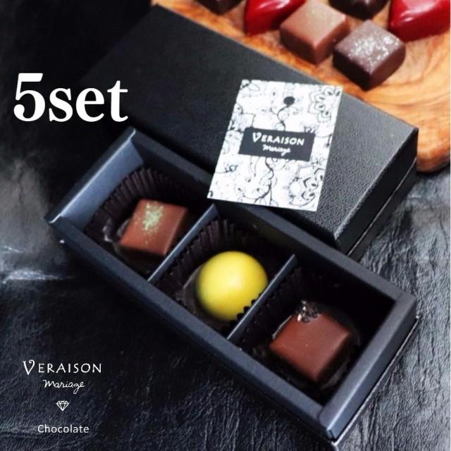 【チョコ】 義理チョコ 【3個入×5箱セット】 ショコラ チョコレート ボンボンショコラ「ゴマ ユズ マッチャ」