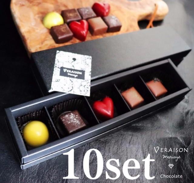 【チョコ】 義理チョコ 【5個入×10箱セット】個包装 大量 ショコラ チョコレート ボンボンショコラ「パッション タンザニア メキシック