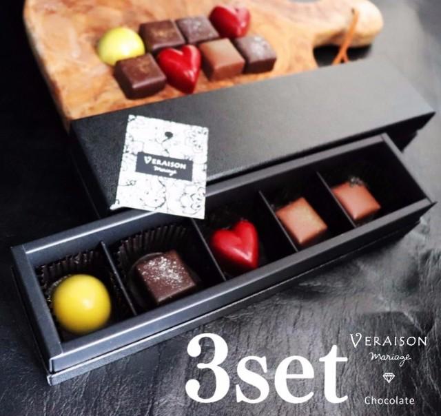 【チョコ】 義理チョコ【5個入×3箱セット】個包装 大量 ショコラ チョコレート ボンボンショコラ「パッション タンザニア メキシック