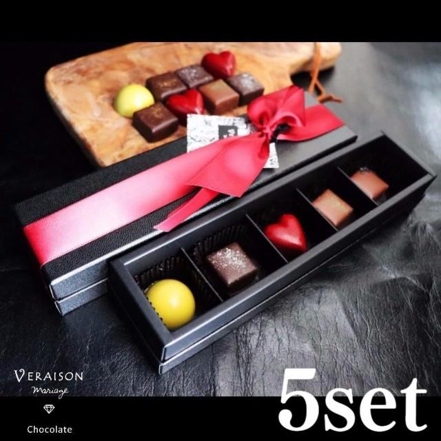 【チョコ】 義理チョコ【5個入×5箱セット】個包装 大量 ショコラ チョコレート ボンボンショコラ リボン包装「パッション タンザニア