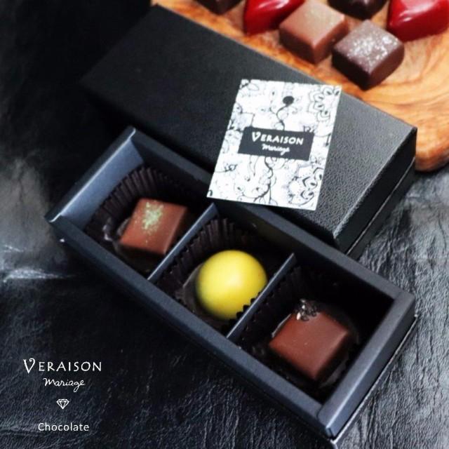 義理チョコ 個包装 大量 チョコレート ショコラ ボンボンショコラ 3個入「ゴマ ユズ マッチャ」
