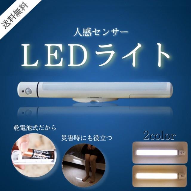 センサーライト  室内 人感 LED  電池式 人感センサー 乾電池 屋外 屋内 廊下 玄関 クローゼット 玄関内 天井 おしゃれ