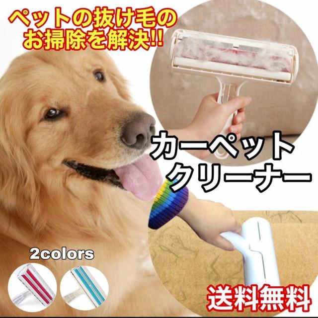 ペット用品 ペットブラシ 抜け毛 カーペットクリーナー 猫 犬 クリーナー
