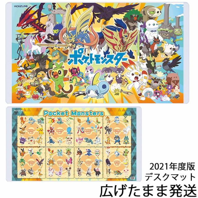デスクマット ポケモン YDS-501PM コイズミ 2021年 キャラクター ポケットモンスター※北海道/九州は送料500円、ご注文後加算いたします
