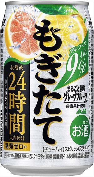 【送料無料!】アサヒもぎたてまるごと搾りグレープフルーツ350ml24本入り【お取り寄せ商品】 (北海道・沖縄は送料無料対象外)
