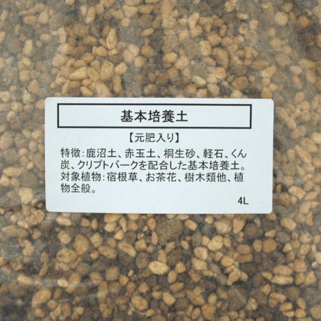 基本培養土 元肥入り(4L)