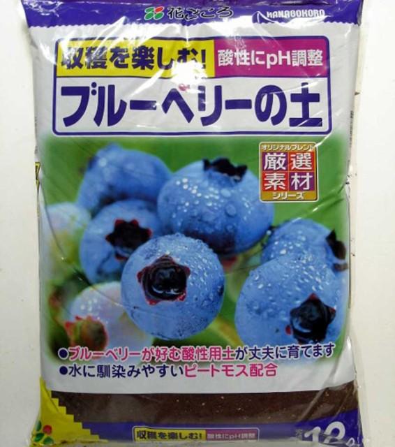 ブルーベリーの土(12L×2袋)