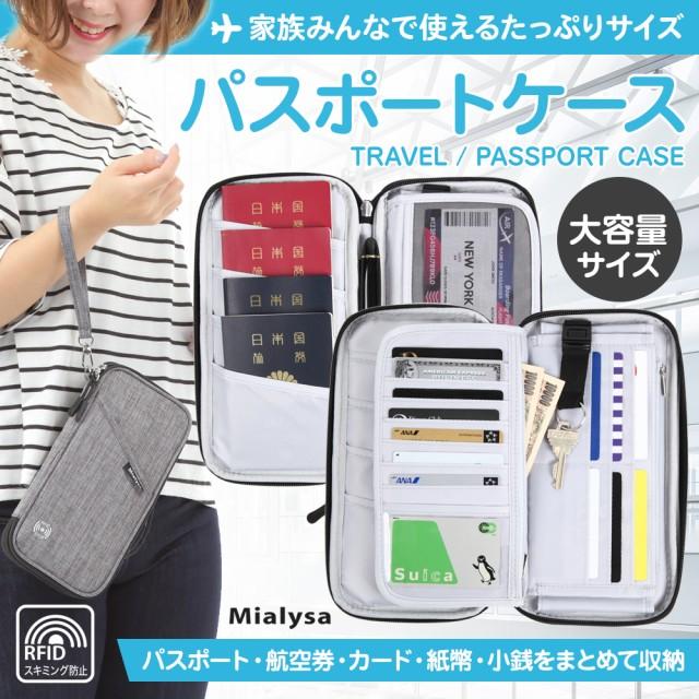 Mialysa パスポートケース 大容量 スキミング防止 保険証ケース 通帳ケース 母子手帳ケース 紙幣 カードケース トラベルウォレッド
