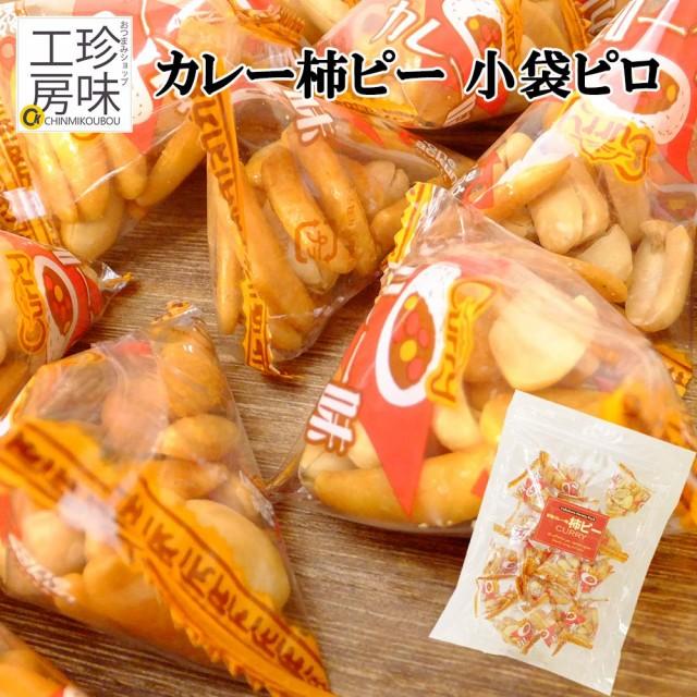 カレー 柿ピー 95g 小袋珍味 小袋タイプで便利 おつまみ おやつ パーティーなどに