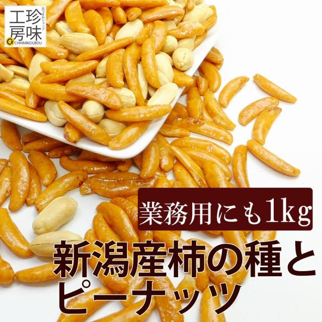 柿ピー 1kg 国産米使用 新潟 柿の種 の こだわり メガ盛り 業務用 サクサク食感の 大盛 大容量 柿バタミックス 国産原料使用