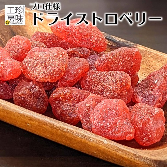 ドライストロベリー 1kg ドライいちご イチゴ 乾燥 ストロベリー ドライフルーツ おつまみ 苺 お菓子材料 送料無料