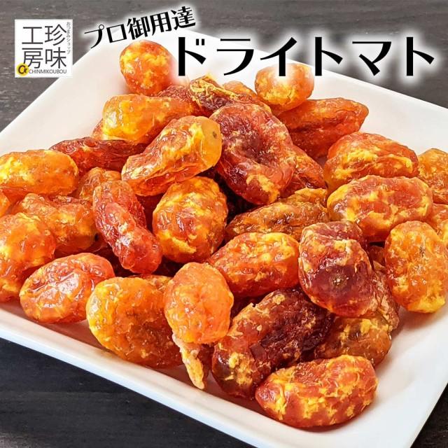 ドライトマト 1kg 業務用 ドライフルーツ チャック付き トマト タイ産 おつまみ おやつ 健康 栄養価が高い 乾燥トマト 乾燥フルーツ