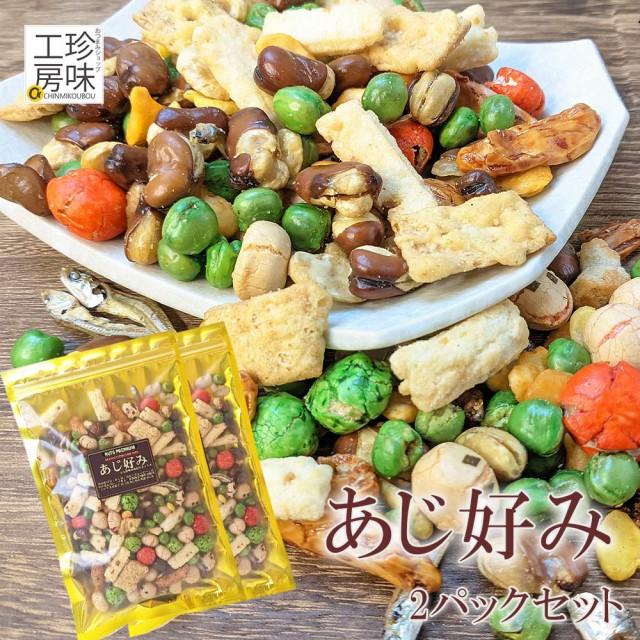 豆菓子 ミックス あじ好み 160g × 2パック メール便 送料無料 おつまみ おのろけ豆 花豆 青豆 ピリ辛ビンズ 柿の種 イカ天 小魚 など つ