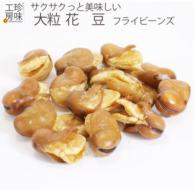 フライビーンズ 花豆 業務用 1kg 大容量 おつまみ チャック付きパッケージ 珍味 おやつ 送料無料