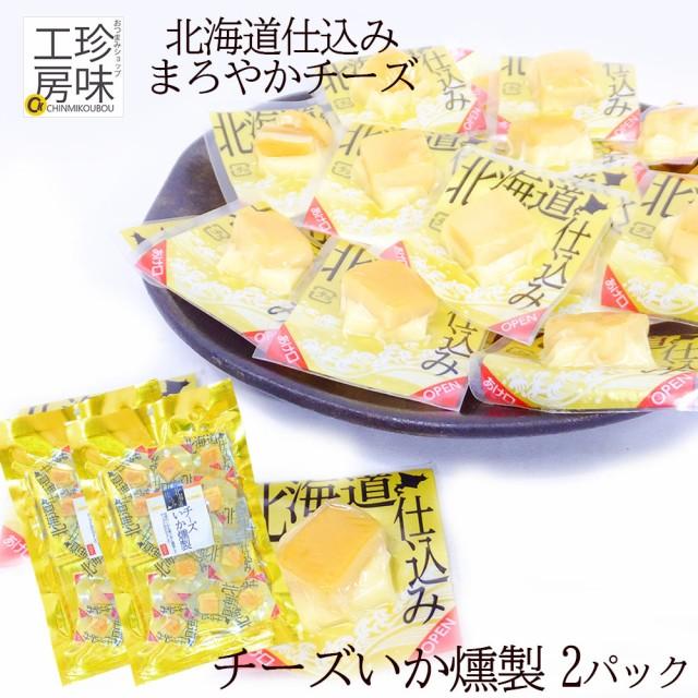 まろやかチーズの チーズイカ燻製 90g 2パックセット チーズとイカのコラボレーション 燻製したいかをチーズの上に乗せちゃいました 小袋