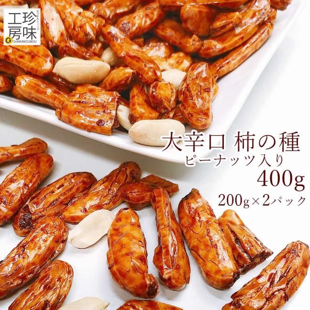 大辛口 柿の種 ピーナッツ 400g (200g ×2パック) 柿の種 バタピー ミックス 辛さがクセになる 極上 柿ピー メール便限定商品