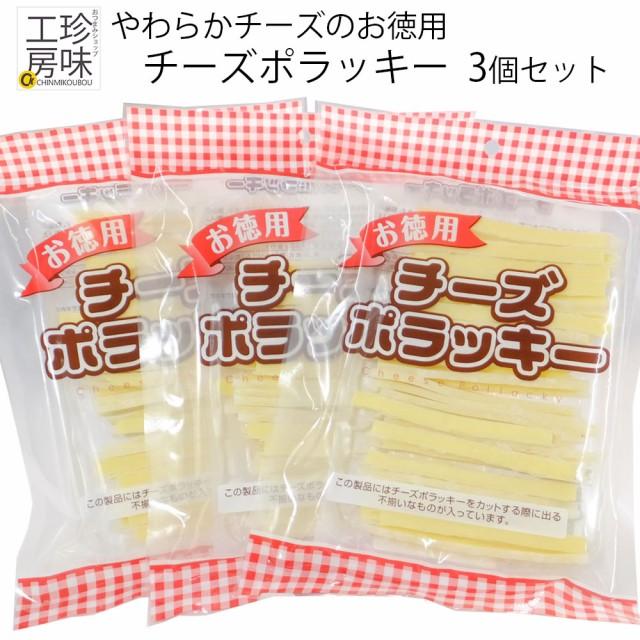 チーズタラ おつまみ チーズ チーズポラッキー 3パックセット メール便 送料無料 ワイン や ウイスキー ビール の つまみ に