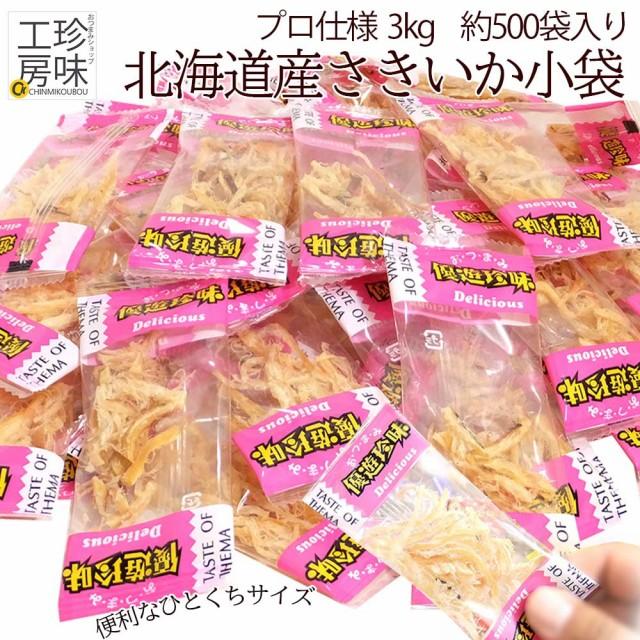 プロ仕様 業務用 北海道 こがねさきいか 大袋 3kg小分けの珍味がドカンと3kg 約500袋の 大容量