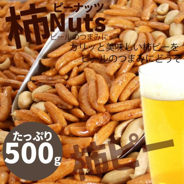 サクサク こだわりの 柿ピー 500g 新潟 柿の種 を使用した ビールに合う おつまみ おやつ 国産 の柿の種を配合した上質な柿ピー