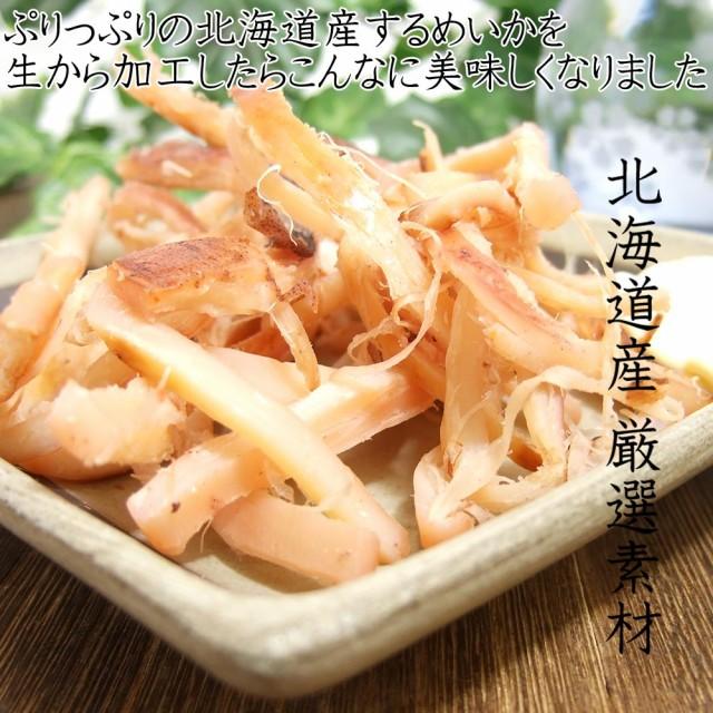 北海道産 真いか 一夜干し風 さきいか 70g×3パック 送料無料 日本酒 焼酎によく合う 晩酌のお供に