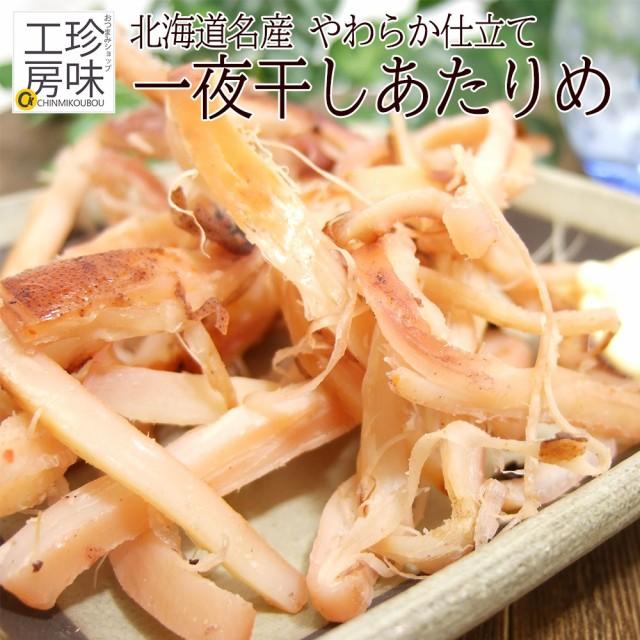 一夜干し風やわらかあたりめ 160g 国産真いか使用の贅沢珍味 送料無料 おつまみ 珍味 おやつ 日本酒によく合う