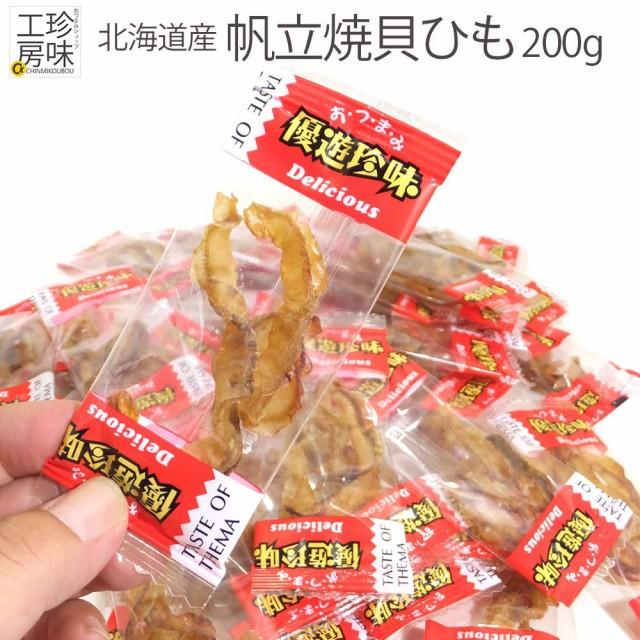 帆立焼貝ひも の 業務用 ピロ200g 国産 北海道産 の帆立貝のひもを使用しました。小袋 小分け 珍味