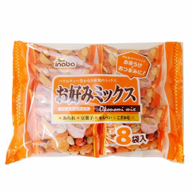 稲葉ピーナツ お好みミックス 176g 小袋8袋入り おやつ おつまみ パーティー 小分け