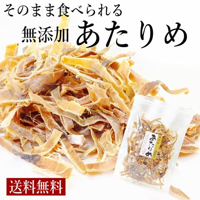 国産 素焼き あたりめ 75g 北海道産 するめいか 使用 無添加 徳用サイズ 純あたりめ お試し おやつ おつまみ