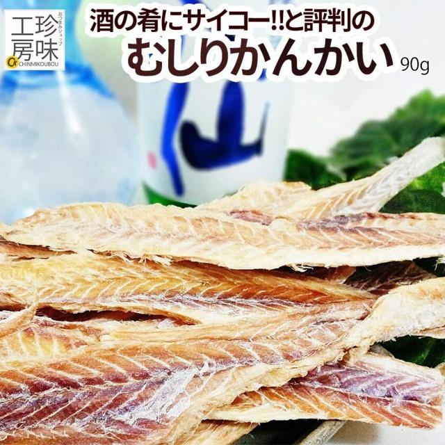 1000円 ポッキリ 北海道産 むしりかんかい 90g 商標登録済の誰もが認めた美味しい安心な タラ 珍味 送料無料 北海道産 スケソウタラを使