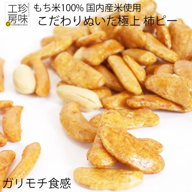 国内産 もち米 100% こだわりの極上 柿ピー 500g 大粒のしっかりとした 本格 柿の種 国産 せんべい おかき かき餅