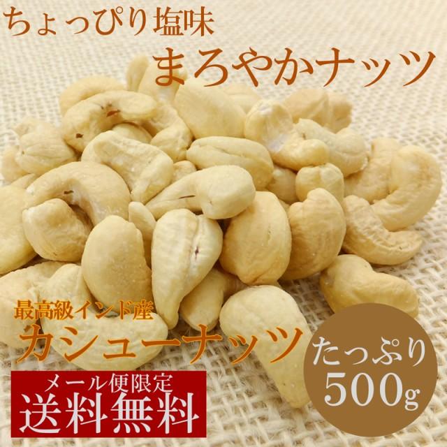 甘みたっぷり カシューナッツ 500g チャック付きパッケージ メール便利用 送料無料