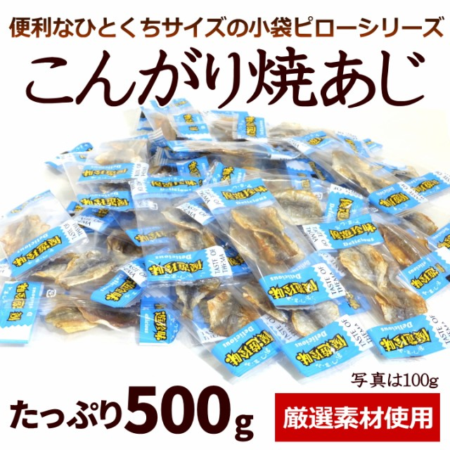 【珍味の小袋】小分け の 珍味 がザックザク 小袋 焼き 小あじが たっぷり約80袋の 業務用 500g入り