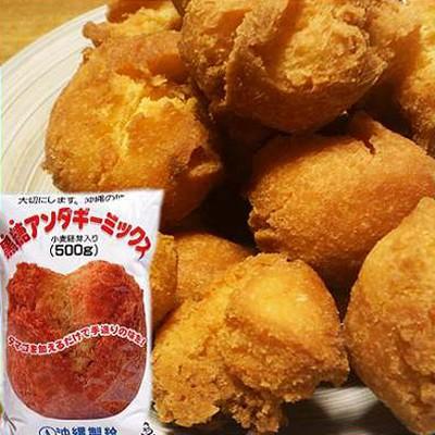 黒糖 サーターアンダギー ミックス 500g (沖縄製粉)おきなわん(ドーナツ)の素♪ サーターアンダギー ミックス粉 サーターアンダギー 小