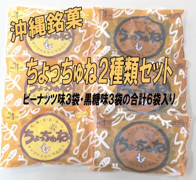 沖縄銘菓 ちょっちゅね ピーナッツ・黒糖各3袋の合計6袋セット【送料無料 】 お試しセット お試し 詰め合わせ セット |黒糖(お菓子)