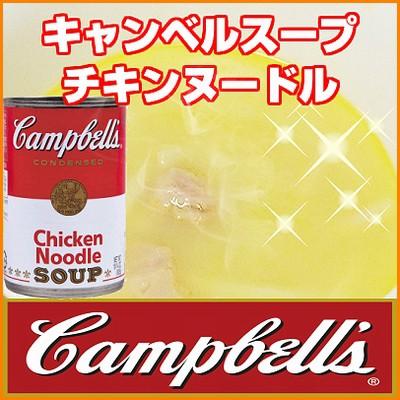 キャンベルスープ チキンヌードル(298g) 手軽に作れる♪朝食メニュー!お試し スープ缶(缶詰)缶詰め 沖縄(お土産)沖縄 通販 沖縄土産